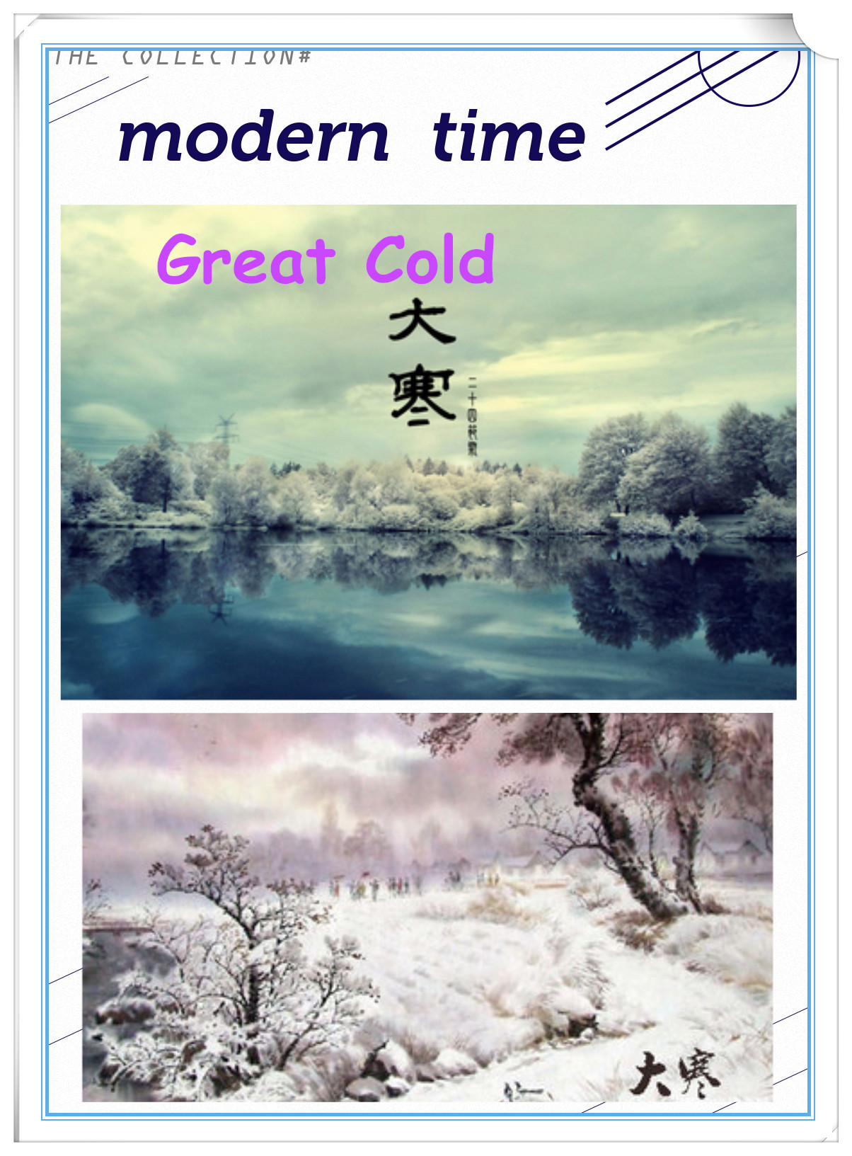 Great cold, the last solar term in China of 2015